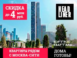 ЖК Headliner Скидка до 4 млн руб.